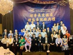 台北大學企研所校友會 米堤飯店總經理李麗裕接任理事長