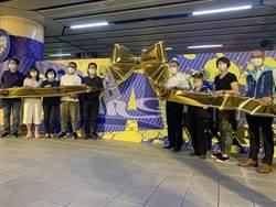 《FUN舞新北》 捷運板橋站練舞場地空間優化開幕