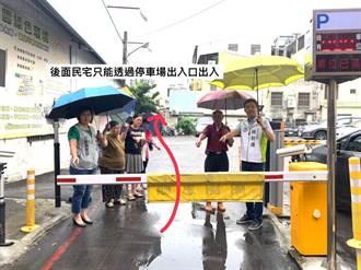 既成巷道變公有停車場 民眾陳情盼留救生通路