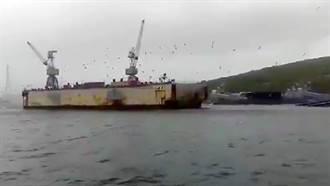 俄羅斯浮動船塢被颱風吹偏  漂流港口裡亂撞軍艦和潛艇