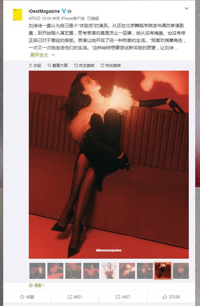 刘诗诗近日为杂志拍摄封面照,她大走美艳性感风,熟女扮相大获好评。(图/取材自iDestMagazine微博)