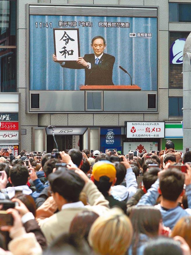 日本邁入令和時代是官房長官菅義偉代表政府宣布。(美聯社)