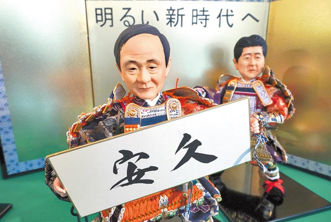後安倍時代菅義偉是否能克服嚴峻挑戰,打破日本自民黨派閥政治的窠臼,拋開政治和經濟結構性束縛,不僅受到日本也受到中美的關注。圖為菅義偉和安倍身著傳統服飾的玩偶。(美聯社)