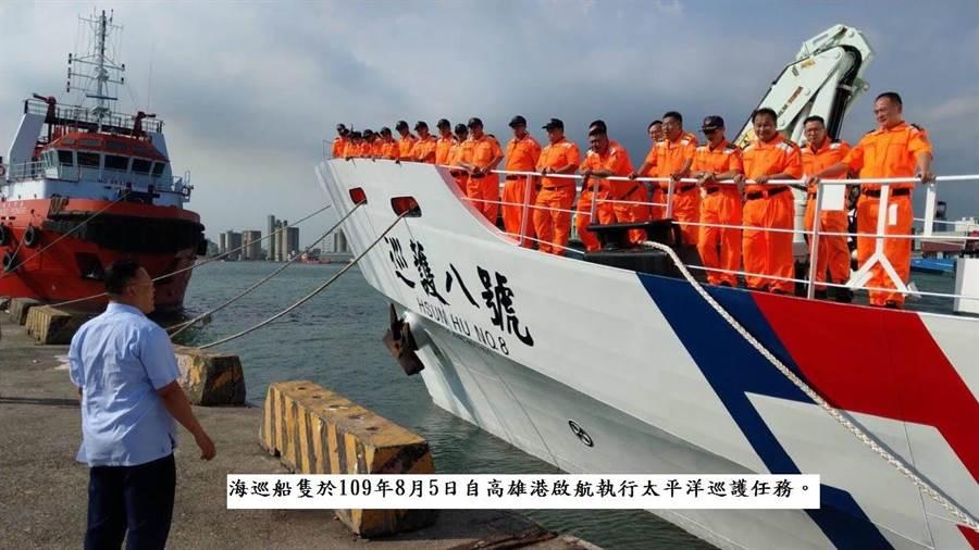 海巡船隻本年8月執行太平洋巡護任務(外交部提供)