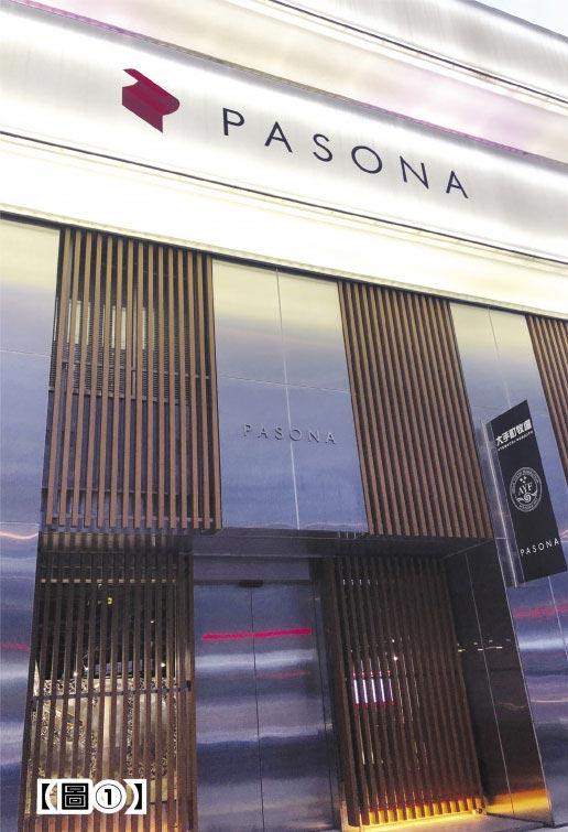 【圖 ﹛j日本最大的人才仲介公司保聖那(PASONA)位於東京都千代田區的總公司,相當氣派。