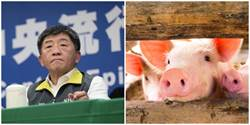 美豬管理會步上口罩後塵?陳時中:批評都虛心接受