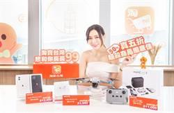 《產業》99狂歡購物節主秀 電商破盤搶市