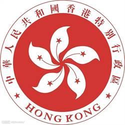 香港教材「三權分立」說法 陸港澳辦:不可能實行 也從未實行過