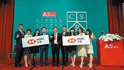 滙豐十奪天下CSR企業公民獎