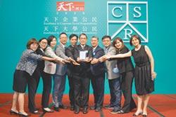 台泥獲CSR第9名 傳產3連霸