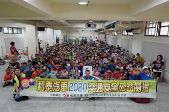 2020和泰汽車兒童交通安全公益活動開跑