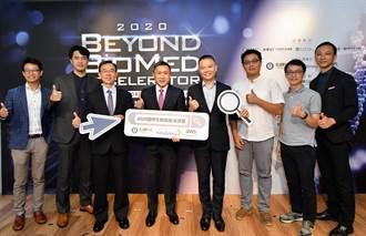瞄準生醫及數位醫療新創團隊 「2020國際生醫智能加速器」計畫徵件開跑