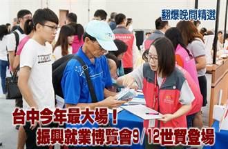台中今年最大場!振興就業博覽會9/12世貿登場