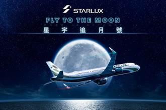 星宇航空邀粉絲當追月先鋒 中秋連假推六班包機