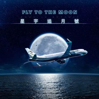粉絲又要暴動 星宇航空「中秋送你上月球」推6班包機偽出國
