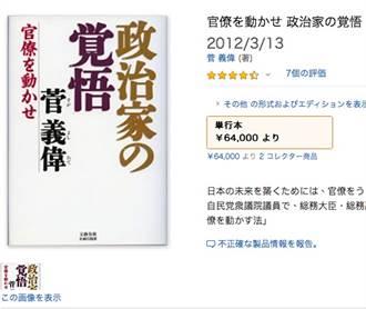 日新首相呼之欲出  菅義偉舊書標天價