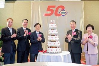 台灣染料顏料公會 喜迎50周年