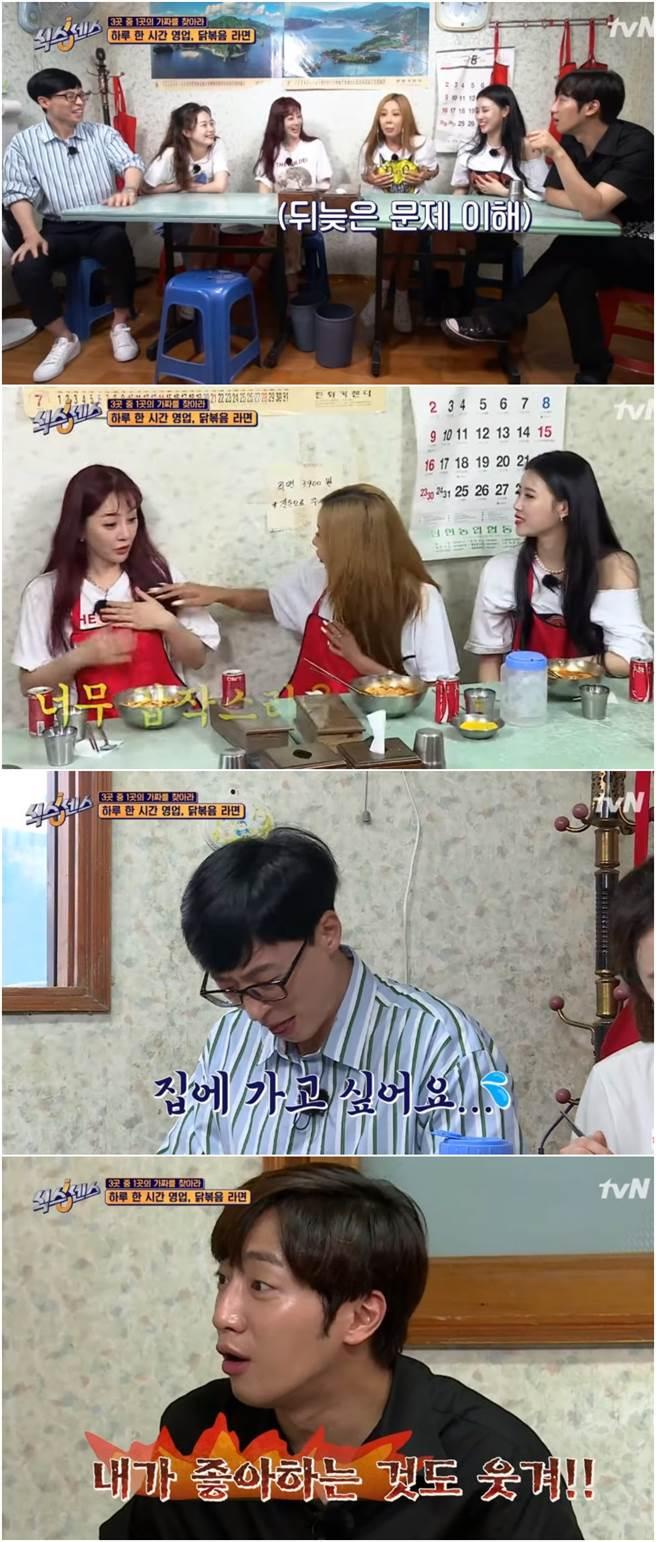 爆乳女星Jessi節目中失控抓「D級巨胸」 劉在錫崩潰怒喊:想回家(圖/YOUTUBE)