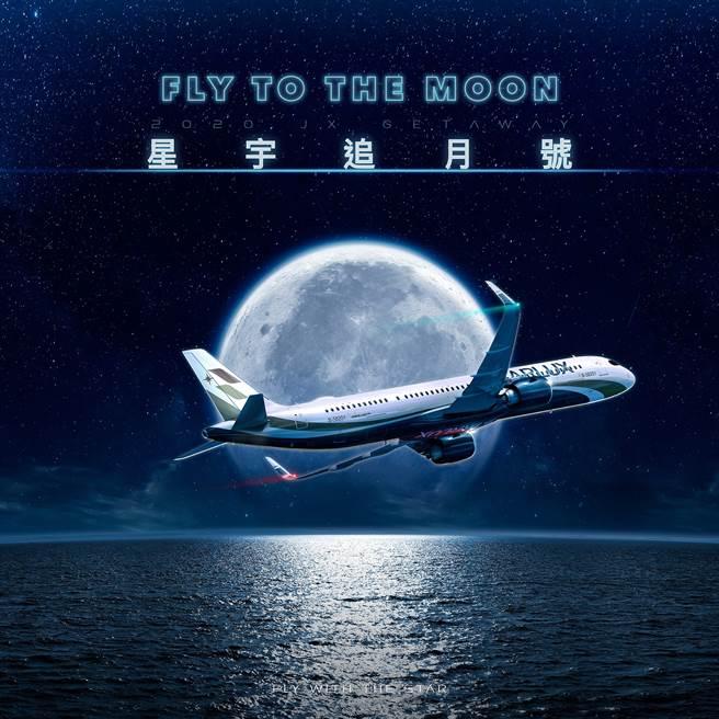 星宇航空將推6班中秋包機僞出國。(摘自星宇航空臉書)