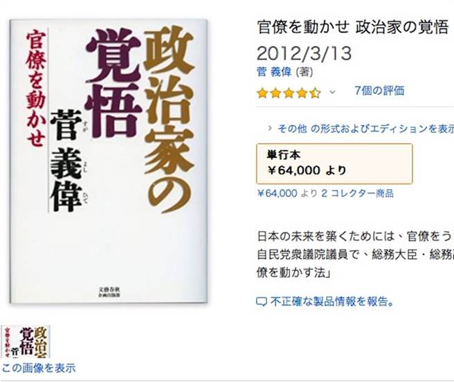 日本官房長官菅義偉被預測為新首相的當然人選後,他在2012年由文藝春秋出版社出版的《政治家的覺悟」一書在舊書拍票網上開出天價。(取自亞馬遜網站)