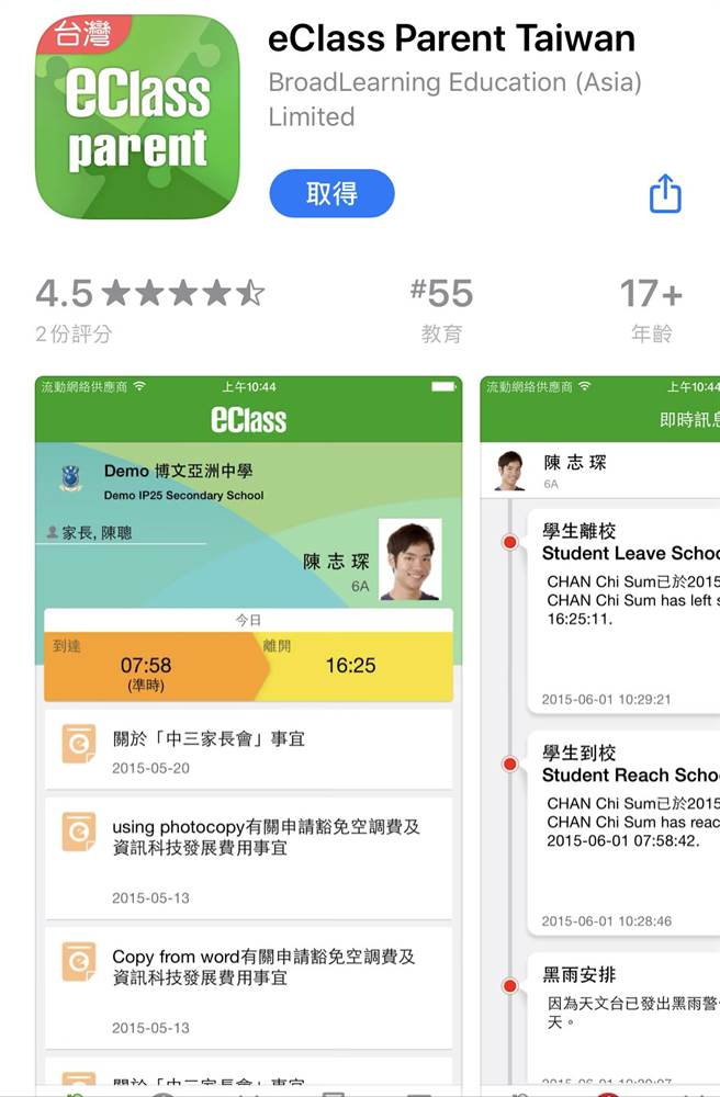 eClass Parent Taiwan手機APP。(摘自App Store/張穎齊台北傳真)
