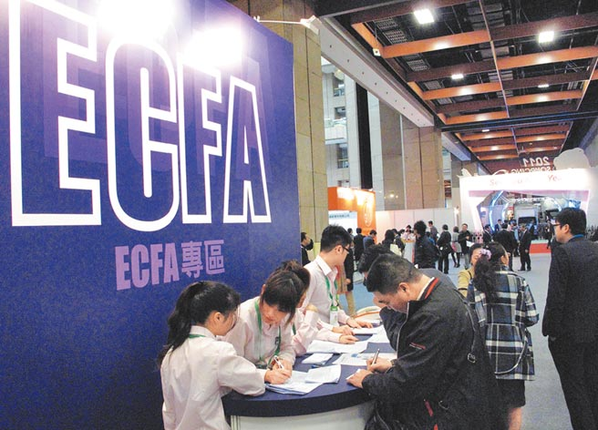 台商嗆台灣真有骨氣,就主動斷ECFA。圖為2011年外貿協會台北採購伙伴大會,設「ECFA專區」。(中新社)