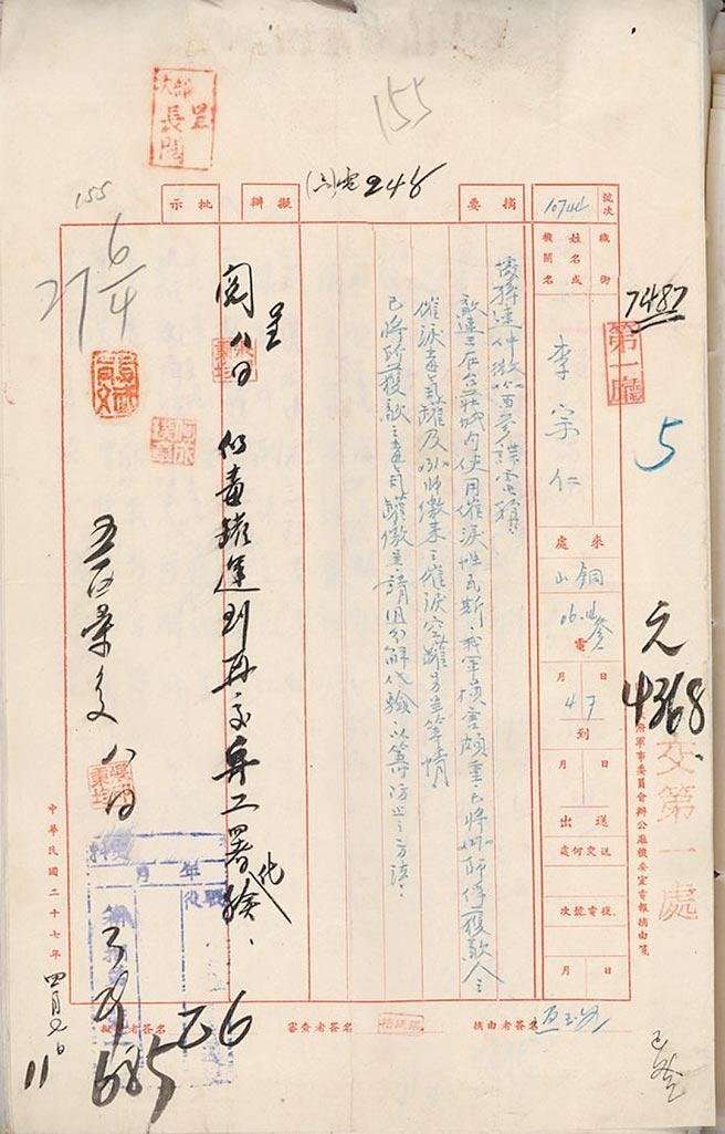 1938年4月,第五戰區司令長官李宗仁報告日軍在台兒莊城內使用毒氣致蔣介石電。(新華社)
