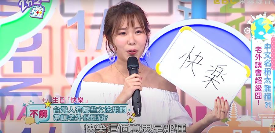 小百合上節目提及台灣人愛說生日快樂,但快樂的詞在日本人眼中卻有另外一層的意思,於是她解釋完後,卻讓在場其他來賓嗨翻。(圖/翻攝自二分之一強YouTube)