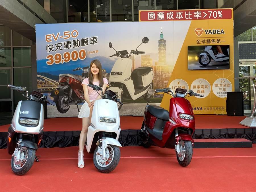能海電能科技7日盛大舉辦全台首部輕型快充電動機車EV-50上市發表會。(馮惠宜攝)