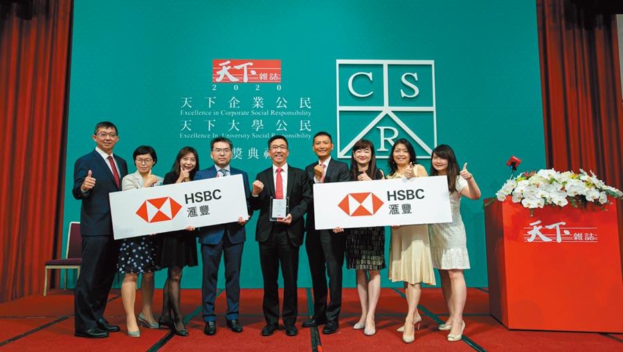 滙豐(台灣)商業銀行十度獲得「天下企業公民獎」殊榮,並連續七年榮獲外商銀行第一名。圖/滙豐提供