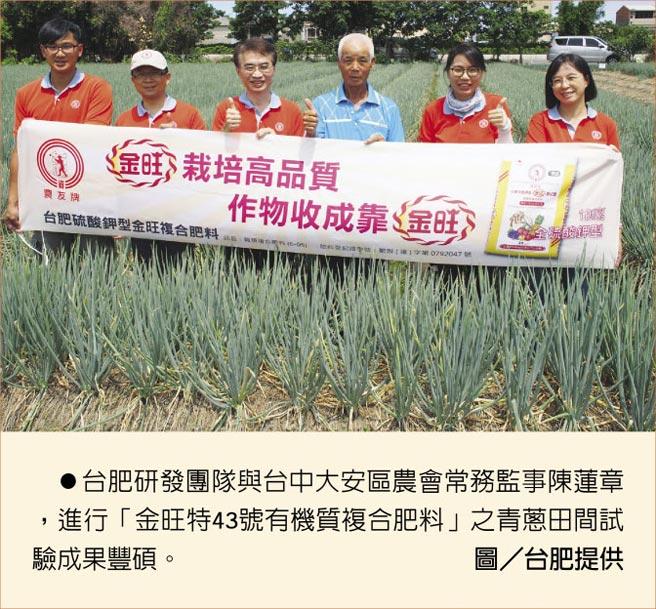台肥研發團隊與台中大安區農會常務監事陳蓮章,進行「金旺特43號有機質複合肥料」之青蔥田間試驗成果豐碩。圖/台肥提供