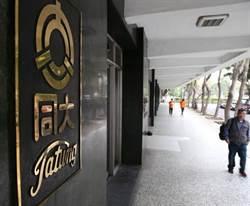 大同公司告「會計界柯南」巫鑫妨害名譽 敗訴確定