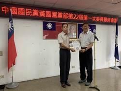 「斗內將軍」于北辰遭解職 少將蔡忠誠接任黃國園黨部主委