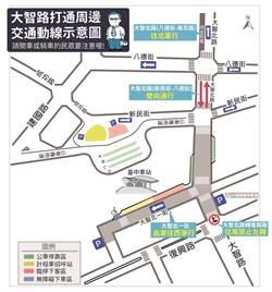 台中大智路10日通車 周邊4道路動線調整