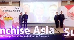 貿協辦理連鎖餐飲亞太高峰會 分享疫後趨勢