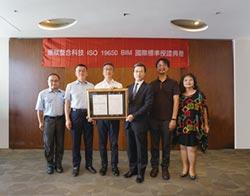 達欣整合科技 獲頒BIM國際標準ISO 19650證書