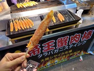 買夜市「帝王蟹肉棒」嚐鮮秒後悔 業者廣告讓他氣炸