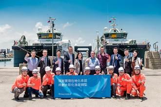沃旭在大彰化東南暨西南離岸風場 採五艘台灣籍人員運輸船