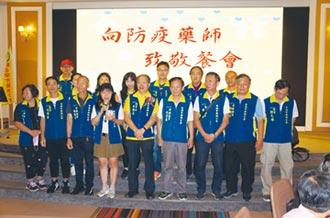 向防疫藥師致敬 台南市藥師公會辦餐會