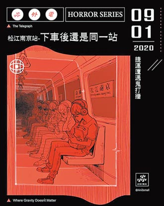 DREAM Q 畫說台北捷運鬼故事