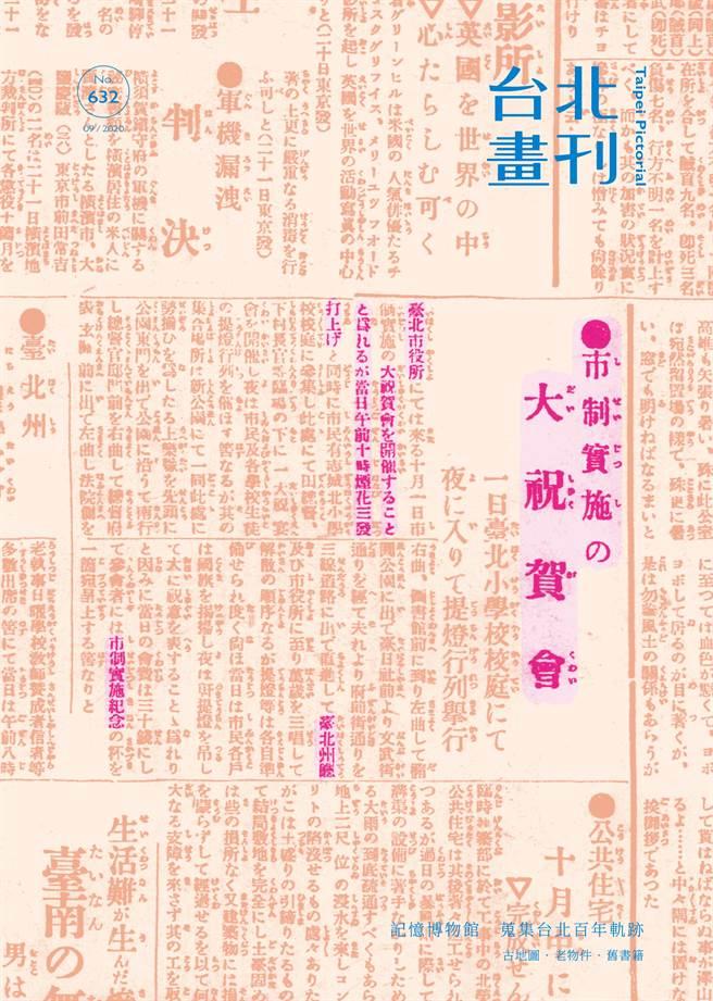 《台北畫刊9月號632期》