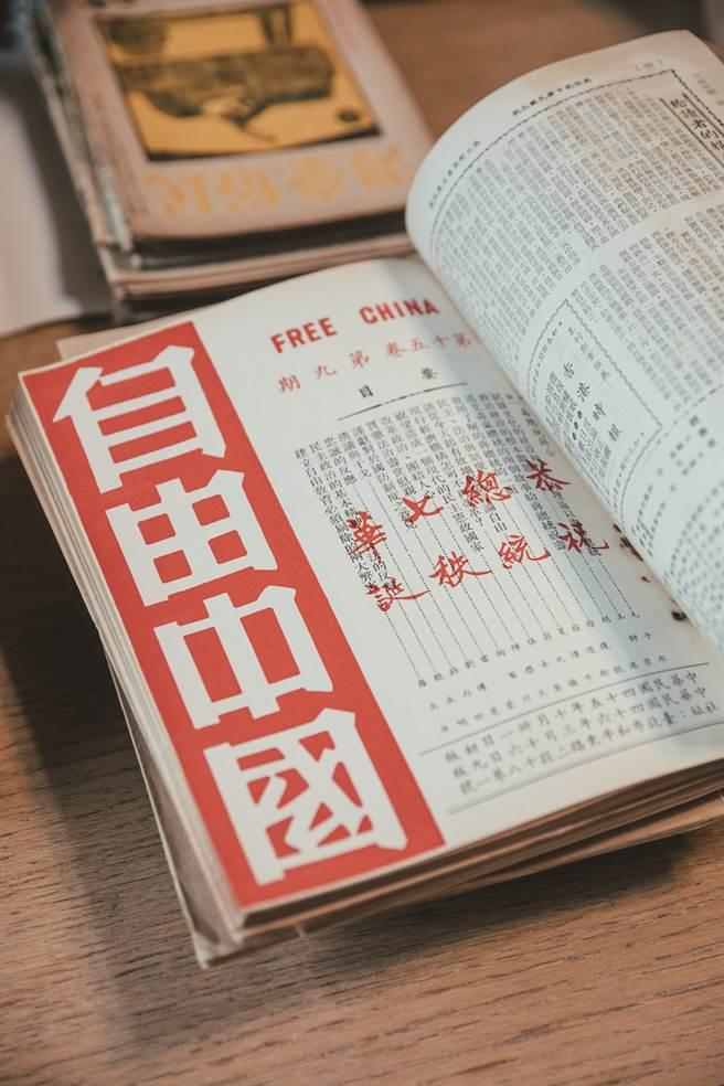 《自由中國》的蔣中正誕辰特輯,展現當時隱晦社會氛圍下的直言精神,不僅具有收藏價值,更能窺見彼時文化思潮的演變。(圖/蔡耀徵攝)