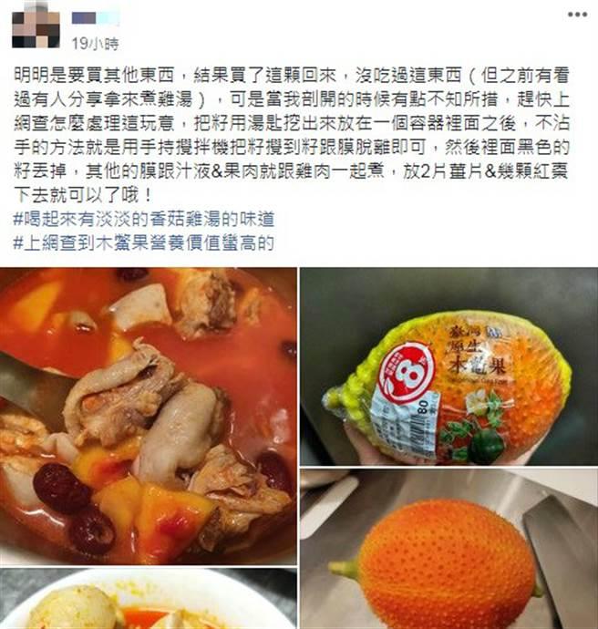 原PO分享自己料理木鱉果的過程,到最後熬煮成雞湯,與網友分享,有不少網友也分享其他吃法。(圖/翻攝自我愛全聯-好物老實説)
