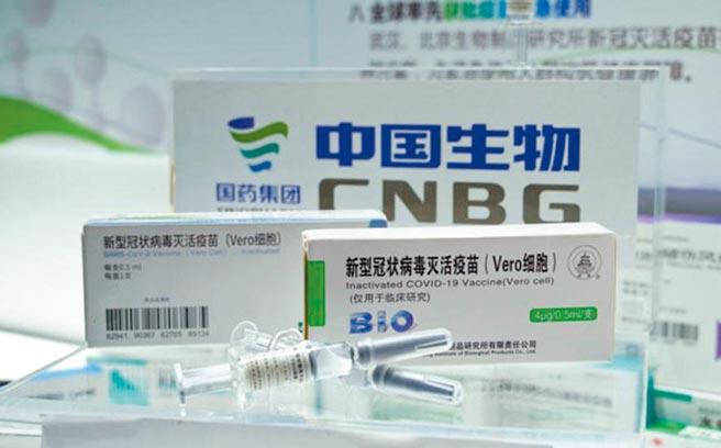 大陸國藥集團展示的新冠滅活疫苗。(取自微博@環球時報)