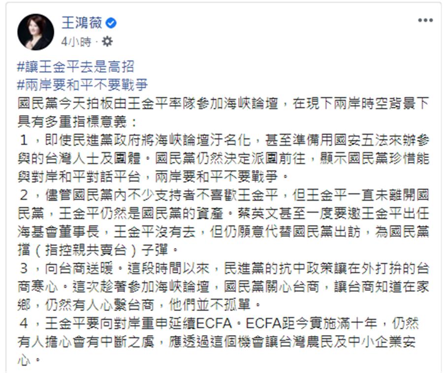 國民黨台北市議員王鴻薇。(圖/翻攝自 王鴻薇臉書)