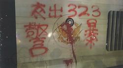 發言人又出包 民進黨青年部主任吳濬彥潑漆遭判拘役30天