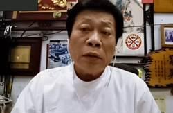 獨/高大成爆黑道討債分階級 驚曝某富商豪賭全家慘