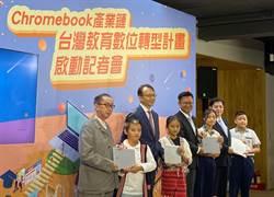 廣達攜手宏碁與聯發科成立Chromebook產業鏈 推動教育數位轉型