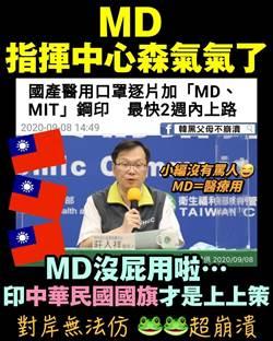 防黑心口罩將加印「MD」 韓粉笑翻:印中華民國國旗對岸才不敢仿啦