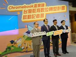 《電腦設備》3強組隊攻Chromebook 林百里直呼「夢想終於實現」!